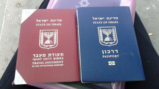 passports-israel