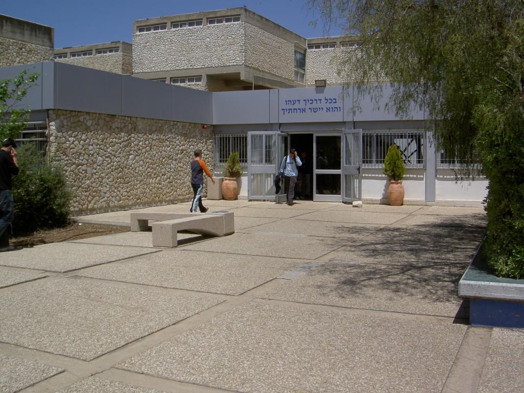 israel-school