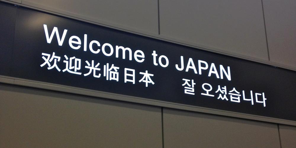 МИД РФ: упрощенный визовый режим с Японией