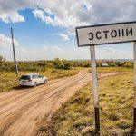 Эстония отказалась принимать иммигрантов по квотам ЕС