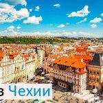Чехия привлечёт как можно больше украинских мигрантов