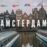 Немного об Амстердаме, столице Голландии